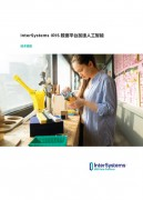 技术简报:InterSystems IRIS数据平台 加速人工智能