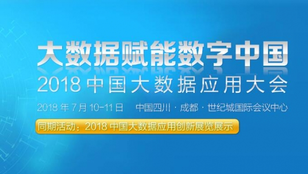 2018中国大数据应用大会即将召开 共同探讨大数据赋能数字中国