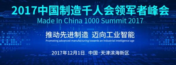 中国制造千人会将于12月在津举办 聚焦先进制造和智能制造