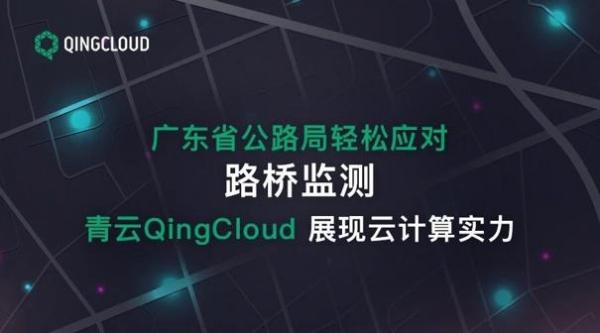 青云QingCloud助力广东省公路局轻松应对路桥监测