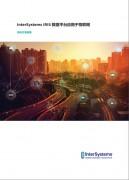 解决方案指南:InterSystems IRIS数据平台应用于物联网