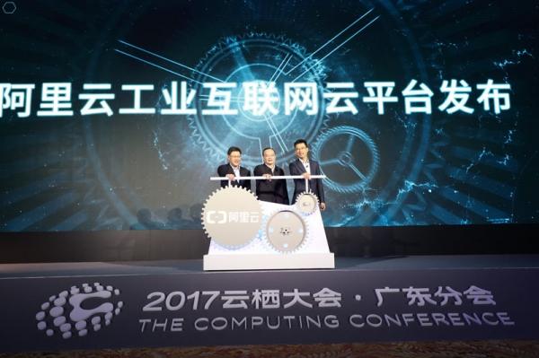 除了美食,工业制造是广东省的又一张名片,而阿里想助力其发展工业互联网