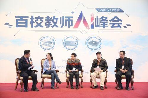 华为举办百校教师AI峰会,加速高校AI人才培养
