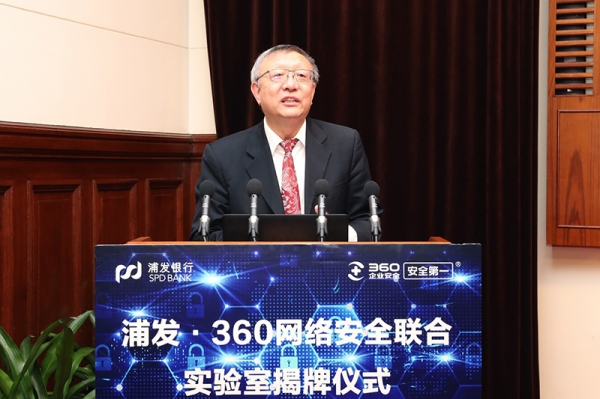 共同探索金融网络安全 浦发·360网络安全联合实验室揭牌