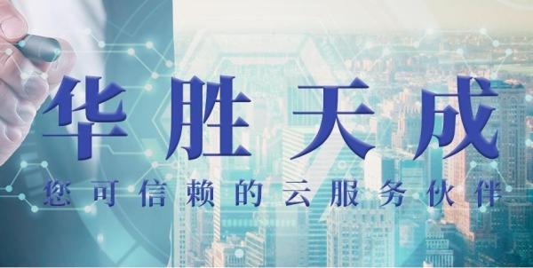 """软硬结合 华胜天成""""云成""""基础架构能力成就客户云转型"""