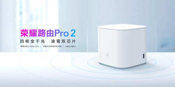 搭载首款自研凌霄双芯片的荣耀路由Pro 2发售