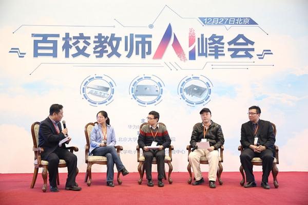 华为举办百校教师AI峰会 加速高校AI人才培养