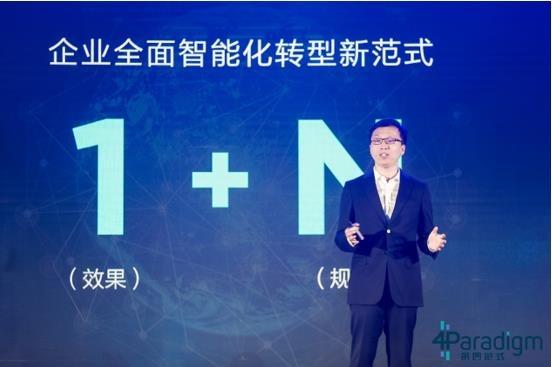 聚焦产业变革新范式 第四范式发布企业AI转型战略和SageOne软硬一体系统