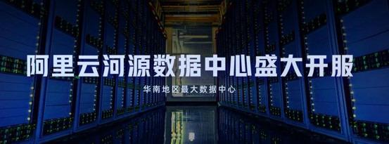 阿里云河源数据中心正式开服  疫情期间曾2小时扩容1万台云服务器