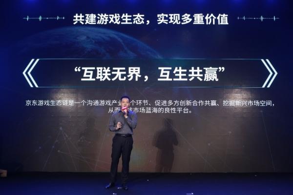 京东游戏布局产业生态链 共建游戏生态平台