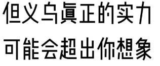 """小商品大生意 义乌商户的新""""出海记"""""""