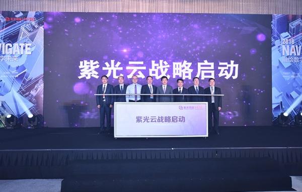 紫光集团发布紫光云战略,开始进军公有云市场
