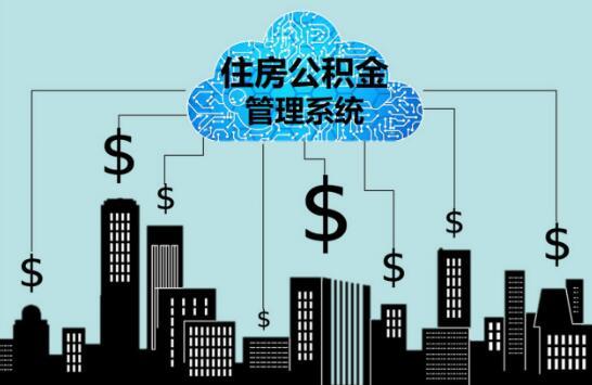 浪潮关键应用主机M13赋能住房公积金管理系统建设