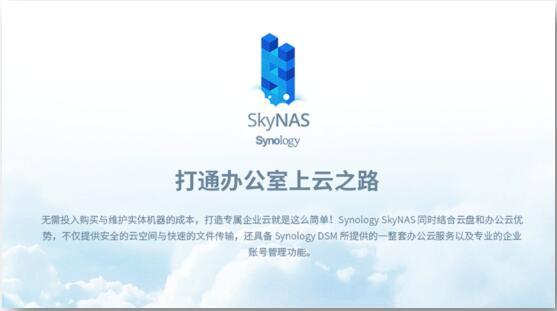 一天一元:群晖SkyNAS,企业上云的弹性之道