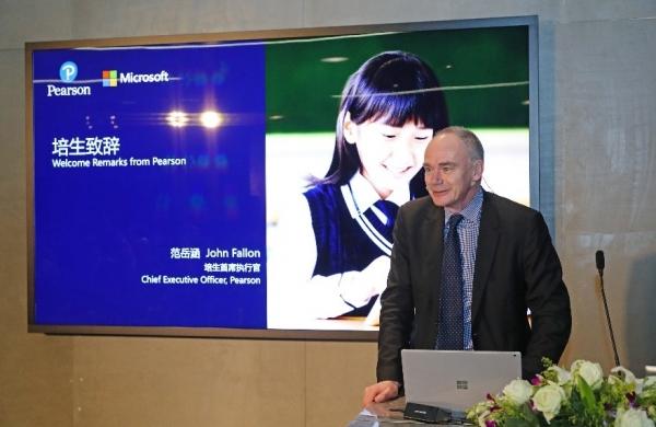 培生携手微软亚洲研究院,以人工智能技术赋能个性化学习