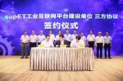 """浙江推出""""1+N""""工业互联网平台 阿里云、中控、之江实验室参与共建"""