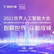 用智能链接世界与城市,一场顶级AI盛会在等你!