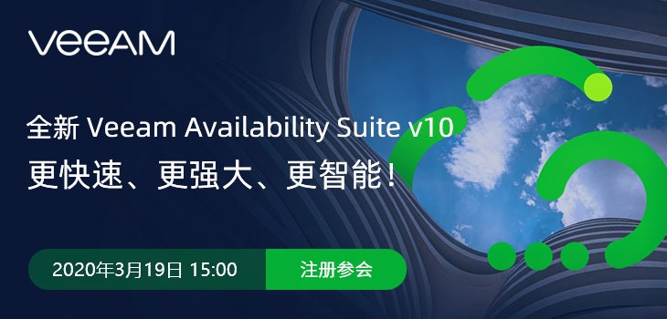 全新 Veeam Availability Suite v10 发布
