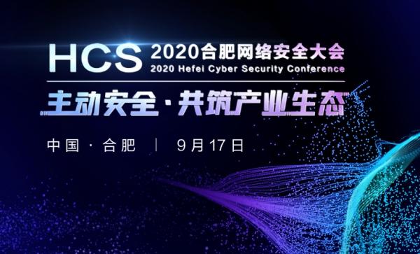 话安全 再聚首 | 2020 HCS合肥网络安全大会即将启幕