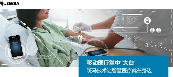 """移动医疗掌中""""大白"""",斑马技术让智慧医疗就在身边"""