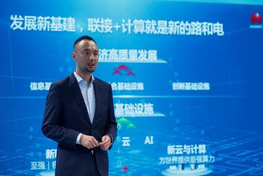 """华为史耀宏:新基建重点在""""基"""",赋能千行百业智能升级"""