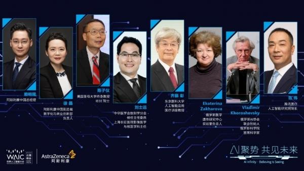 """阿斯利康首次亮相世界人工智能大会 全新发布十大""""AI+医疗""""应用场景"""