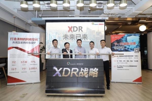 亚信安全十年深耕高级威胁治理  全面升级发布XDR战略