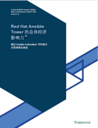 Red Hat Ansible Tower的总体经济影响力