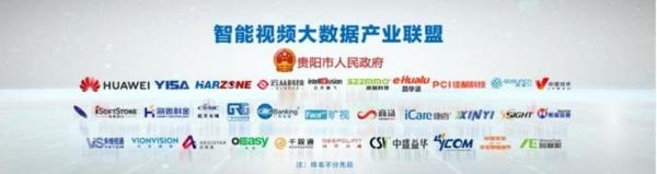 2019智能视频大数据产业联盟在贵阳隆重成立