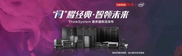 """联想ThinkSystem服务器全新升级,释放效率红利,智领""""全闪""""时代"""