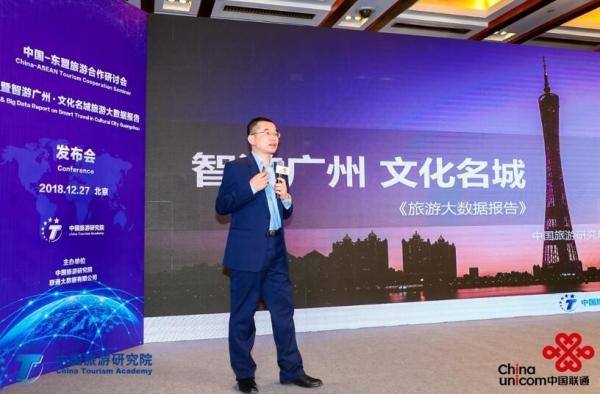 激活旅游大数据价值——中国旅游研究院与联通大数据有限公司联合发布文商旅融合大数据报告