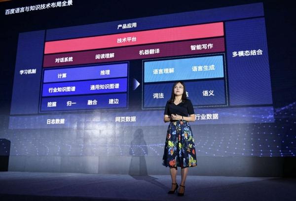 百度王海峰:多模态深度语义理解将让AI更深地理解真实世界