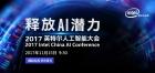 释放 AI 潜力--2017英特尔人工智能大会