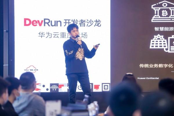 一场开发者的侠客梦延续,DevRun开发者沙龙华为云重庆专场掀起山城风云