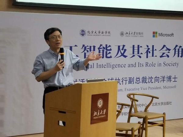 微软沈向洋与北大教授共话新书《未来计算》 引发人工智能伦理大讨论