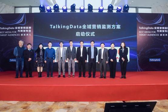 TalkingData发布全域营销监测方案,构建多屏时代营销新生态