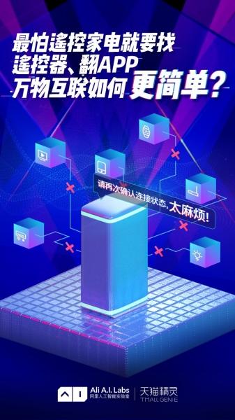 天猫精灵CES将发布IoT战略 与MTK合作迎接智能家居爆发