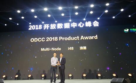 2018ODCC峰会 浪潮服务器i48首个通过ODCC多节点服务器认证