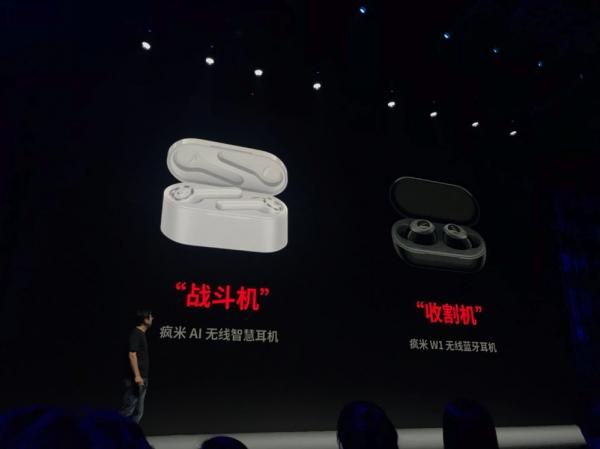 疯米全民无线耳机正式发布,疯米 W1 售 99 元,疯米 AI 售 299 元