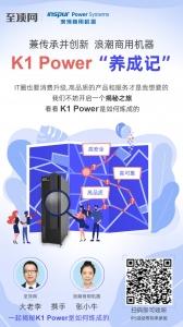 音�lFM:兼�鞒胁��新 浪潮商用�C器K1 Power是如何��成的?