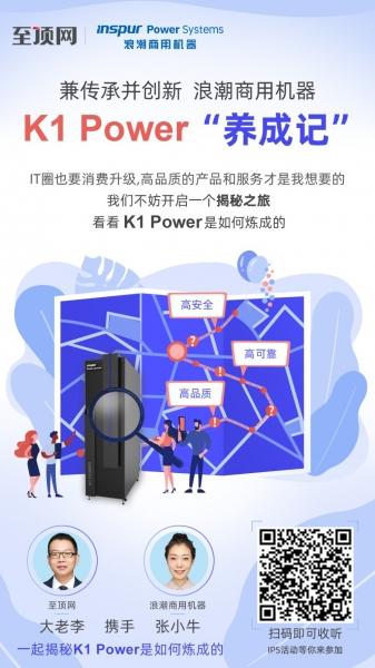 音频FM:兼传承并创新 浪潮商用机器K1 Power是如何炼成的?
