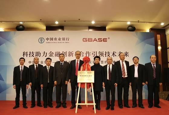 中国农业银行与南大通用成立联合创新实验室