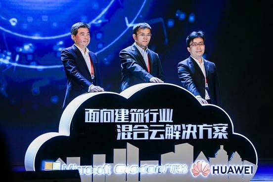 """广联达携手微软、华为推出建筑行业混合云""""样板"""""""