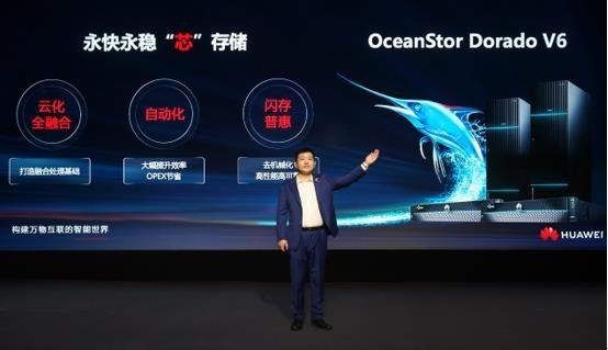 华为发布新一代智能存储OceanStor Dorado V6