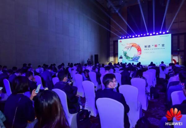 """华为""""懂行大会2020"""":打造""""懂行""""价值循环,共赢行业新价值!"""