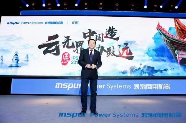成绩显著 浪潮商用机器硬件创新构筑Power国产化生态