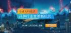 IBM API经济 开辟行业变革新纪元