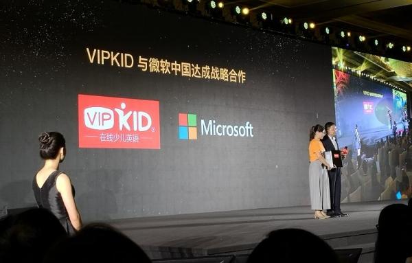 VIPKID启动V+战略:深度融合云计算、大数据以及AI技术,推出全球首个第三代在线教育技术引擎