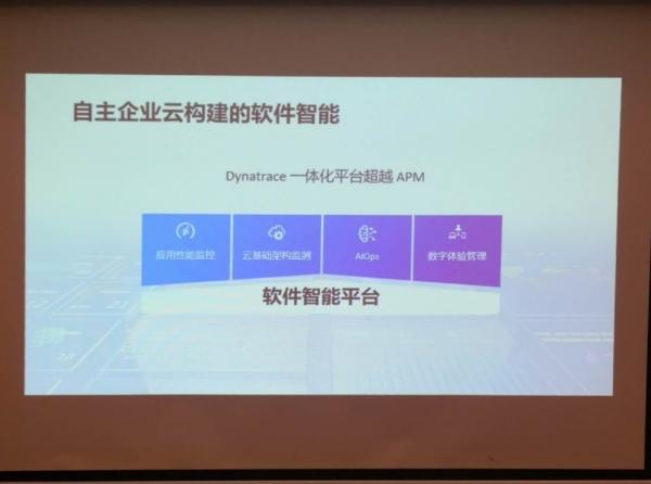 Dynatrace助力企业实现智能自主的云管理