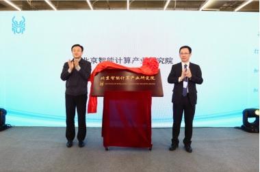 北京智能计算产业研究院在顺义揭牌